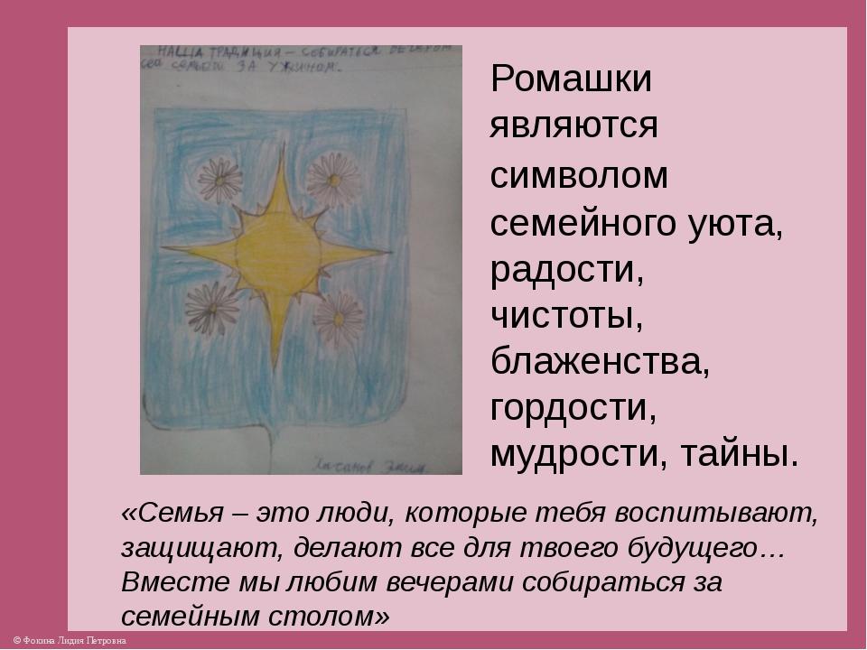 Ромашки являются символом семейного уюта, радости, чистоты, блаженства, гордо...