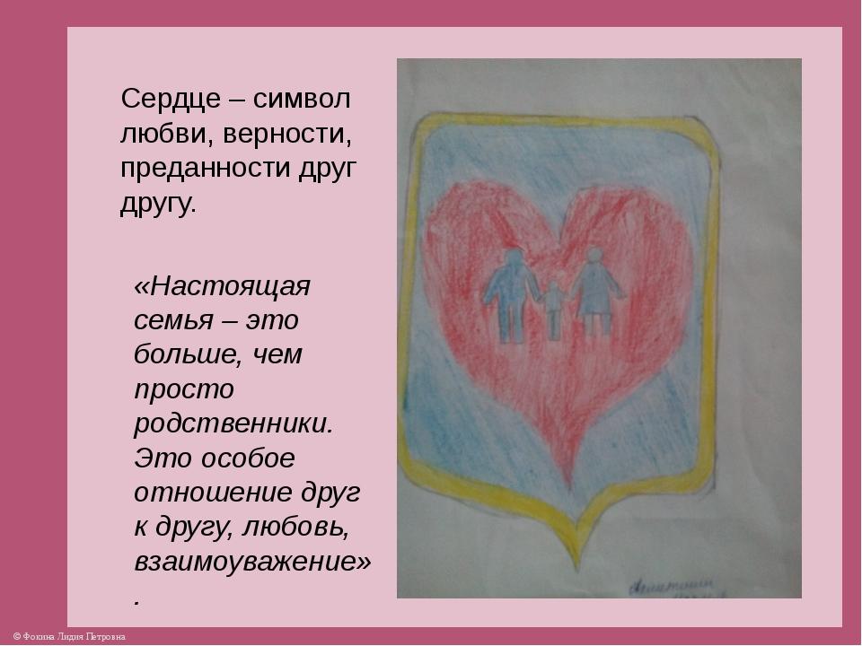 Сердце – символ любви, верности, преданности друг другу. «Настоящая семья – э...