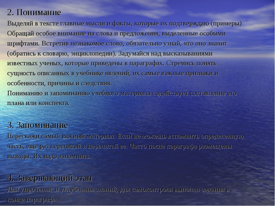 2. Понимание Выделяй в тексте главные мысли и факты, которые их подтверждаю...