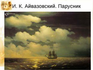 И. К. Айвазовский. Парусник