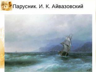 Парусник. И. К. Айвазовский