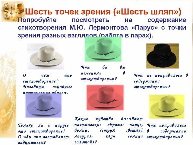 Шесть точек зрения («Шесть шляп») Попробуйте посмотреть на содержание стихот...