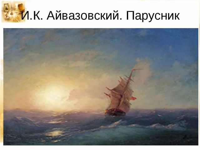 И.К. Айвазовский. Парусник