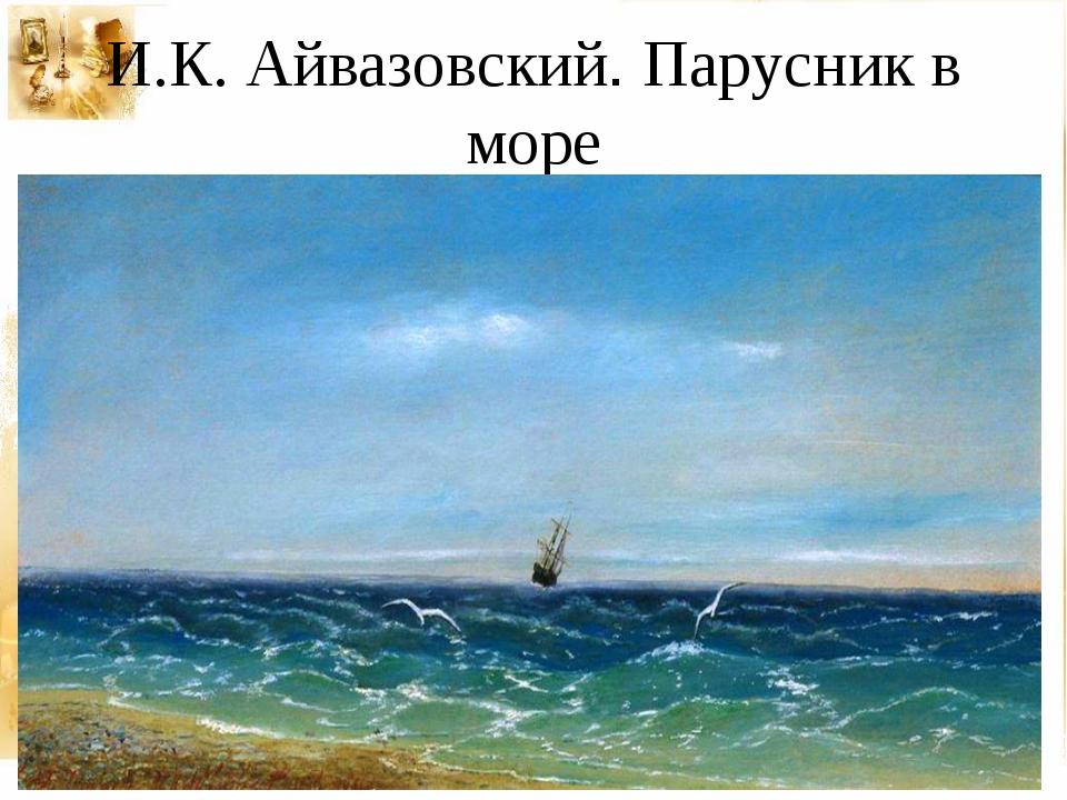 И.К. Айвазовский. Парусник в море