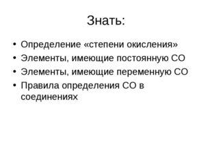Знать: Определение «степени окисления» Элементы, имеющие постоянную СО Элемен