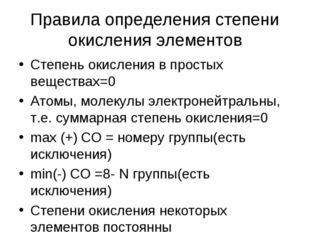 Правила определения степени окисления элементов Степень окисления в простых в