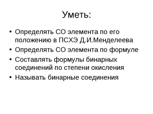 Уметь: Определять СО элемента по его положению в ПСХЭ Д.И.Менделеева Определя...