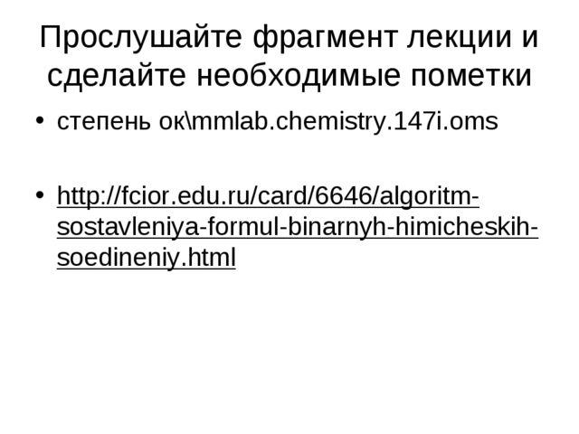 Прослушайте фрагмент лекции и сделайте необходимые пометки степень ок\mmlab.c...
