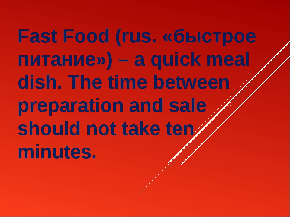 Fast Food (rus. «быстрое питание») – a quick meal dish. The time between prep...