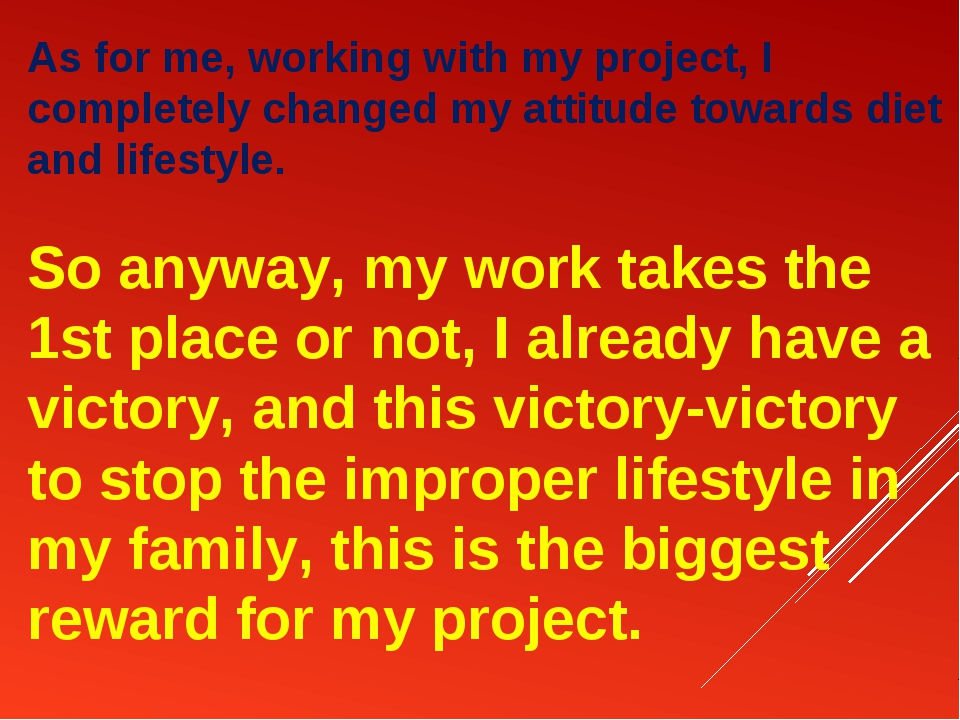 As for me, working with my project, I completely changed my attitude towards...