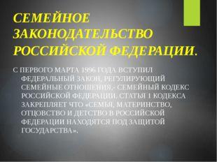 СЕМЕЙНОЕ ЗАКОНОДАТЕЛЬСТВО РОССИЙСКОЙ ФЕДЕРАЦИИ. С ПЕРВОГО МАРТА 1996 ГОДА ВСТ