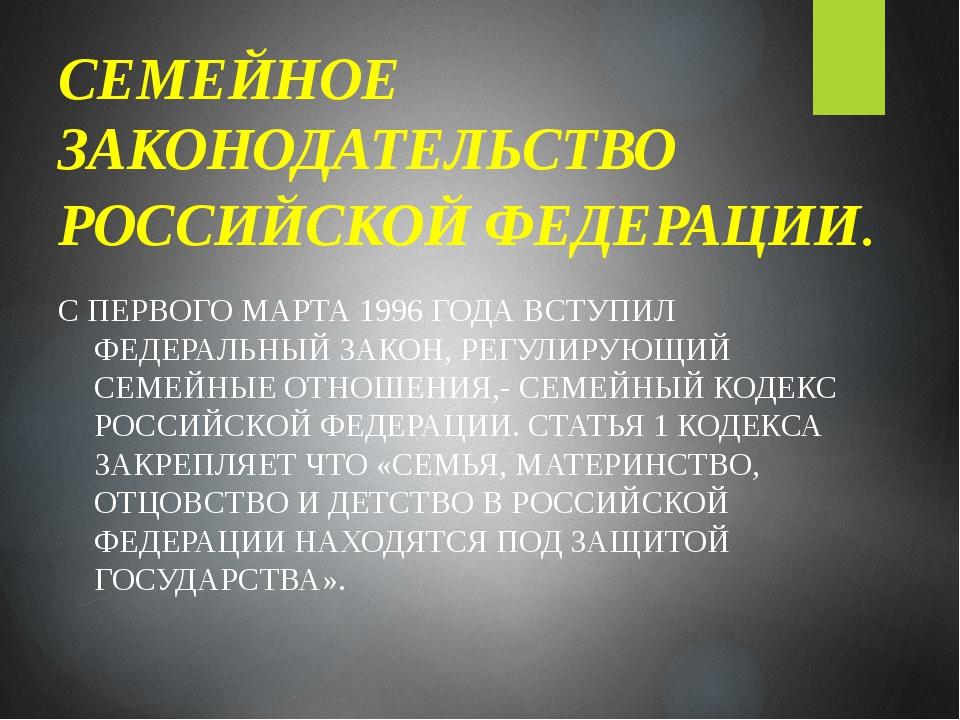 СЕМЕЙНОЕ ЗАКОНОДАТЕЛЬСТВО РОССИЙСКОЙ ФЕДЕРАЦИИ. С ПЕРВОГО МАРТА 1996 ГОДА ВСТ...