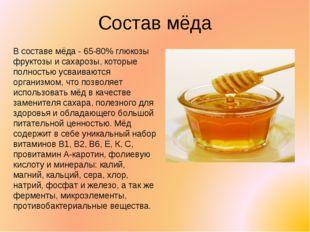 Состав мёда В составе мёда - 65-80% глюкозы фруктозы и сахарозы, которые полн