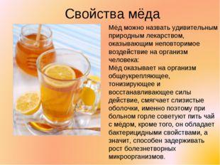 Мёд можно назвать удивительным природным лекарством, оказывающим неповторимое