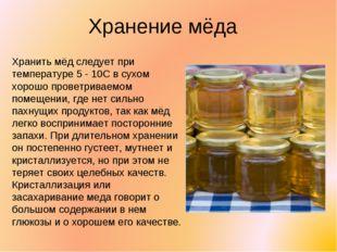 Хранение мёда Хранить мёд следует при температуре 5 - 10С в сухом хорошо пров