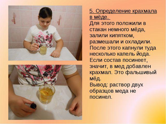 5. Определение крахмала в мёде. Для этого положили в стакан немного мёда, за...