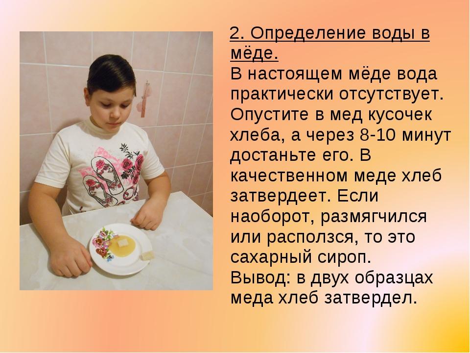 2. Определение воды в мёде. В настоящем мёде вода практически отсутствует. О...