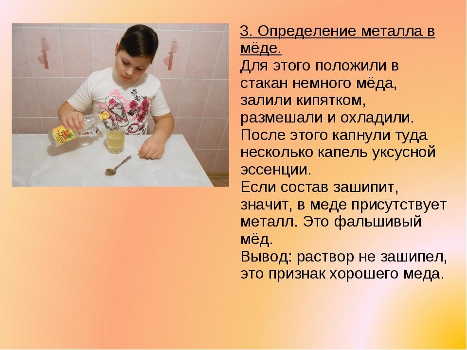 3. Определение металла в мёде. Для этого положили в стакан немного мёда, зал...