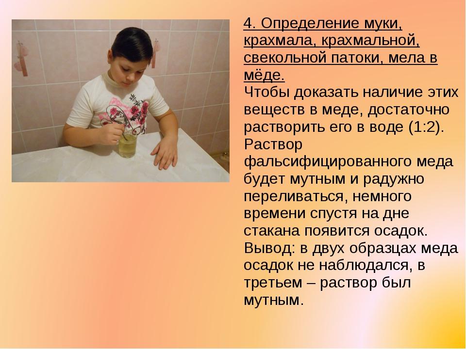 4. Определение муки, крахмала, крахмальной, свекольной патоки, мела в мёде....