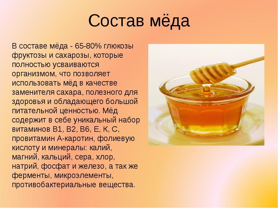 Состав мёда В составе мёда - 65-80% глюкозы фруктозы и сахарозы, которые полн...