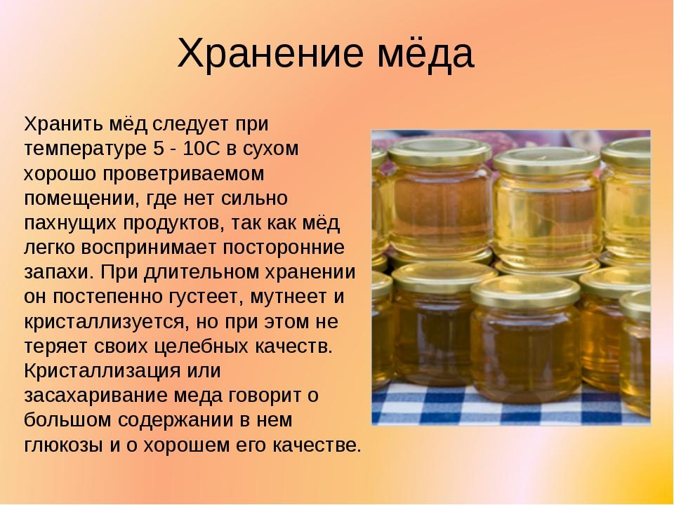 Хранение мёда Хранить мёд следует при температуре 5 - 10С в сухом хорошо пров...