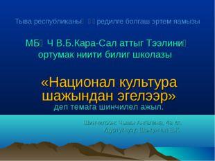 Тыва республиканың өөредилге болгаш эртем яамызы МБӨЧ В.Б.Кара-Сал аттыг Тээл