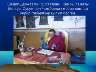 Шедип Даржаалиң хүрээзиниң Камбы ламазы Монгуш Сурун-оол Чымбаевич меңээ номн