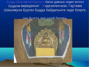 Будда Шакьямуни Бурган – биске дамчып чедип келген буддизм ѳѳредииниң үндези