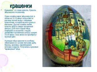 крашенки Крашенки - от слова красить. Красить яйца можно по-разному. Одни хоз