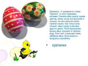 """Крапанки - от украинского слова """"крапать"""", то есть покрывать каплями. Сначала"""