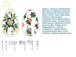 Секрет 2. Выдутые и расписанные яйца можно подвесить на веточку: вам потребую