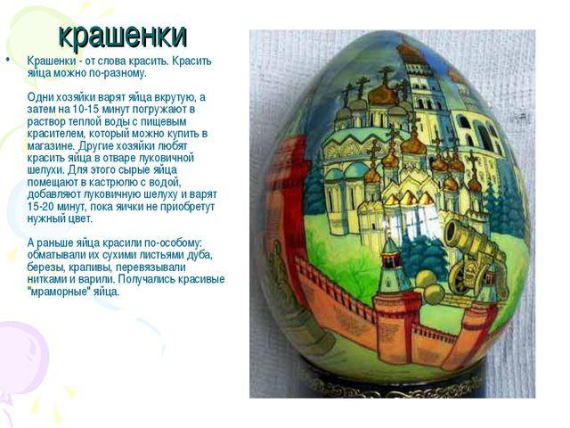 крашенки Крашенки - от слова красить. Красить яйца можно по-разному. Одни хоз...