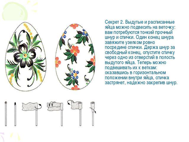 Секрет 2. Выдутые и расписанные яйца можно подвесить на веточку: вам потребую...