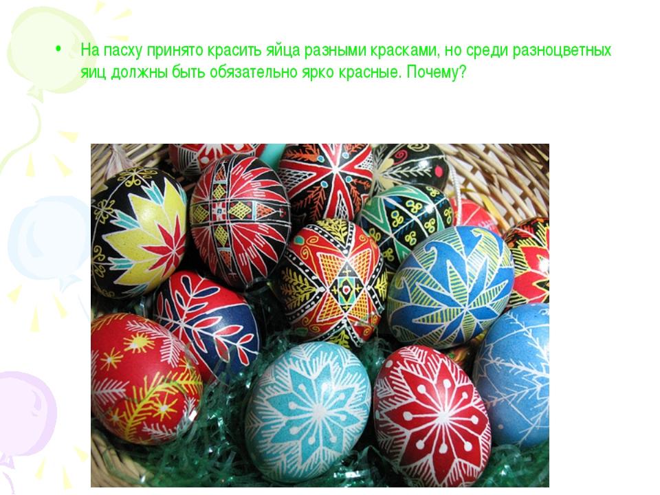 На пасху принято красить яйца разными красками, но среди разноцветных яиц дол...