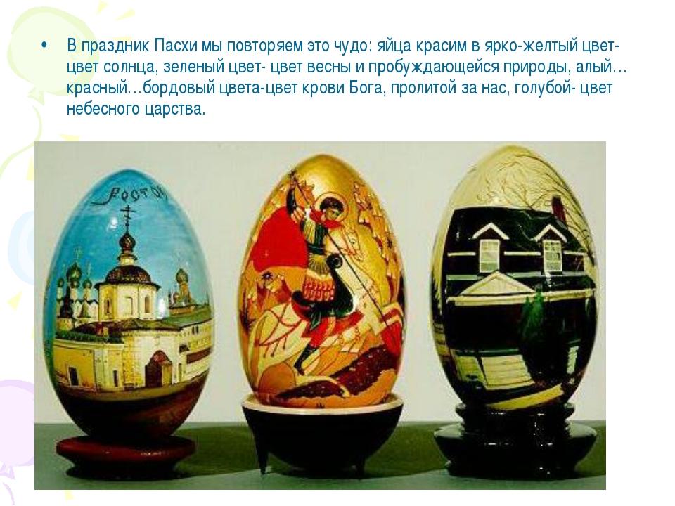 В праздник Пасхи мы повторяем это чудо: яйца красим в ярко-желтый цвет- цвет...