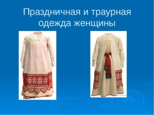 Праздничная и траурная одежда женщины