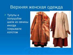 Верхняя женская одежда Тулупы и полушубки шили из овчины иногда покрывали хо