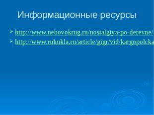 Информационные ресурсы http://www.nebovokrug.ru/nostalgiya-po-derevne/ http