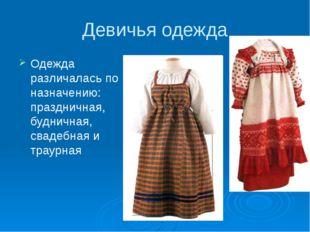 Девичья одежда Одежда различалась по назначению: праздничная, будничная, сва