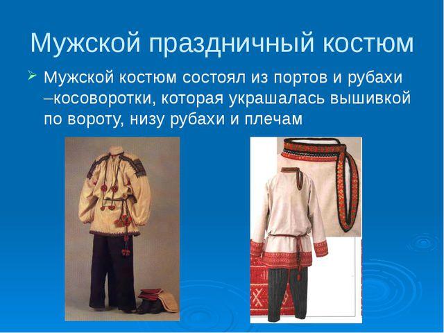 Мужской праздничный костюм Мужской костюм состоял из портов и рубахи –косово...