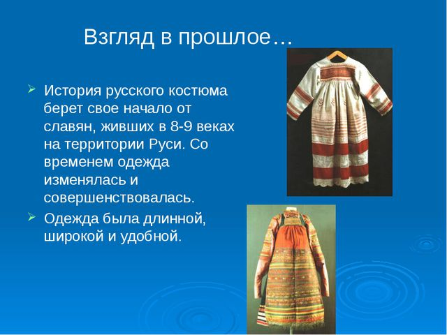 История русского костюма берет свое начало от славян, живших в 8-9 веках на т...