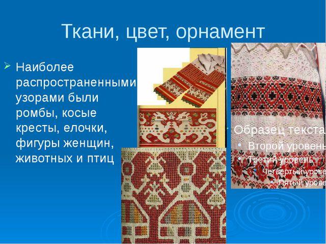 Ткани, цвет, орнамент Наиболее распространенными узорами были ромбы, косые к...