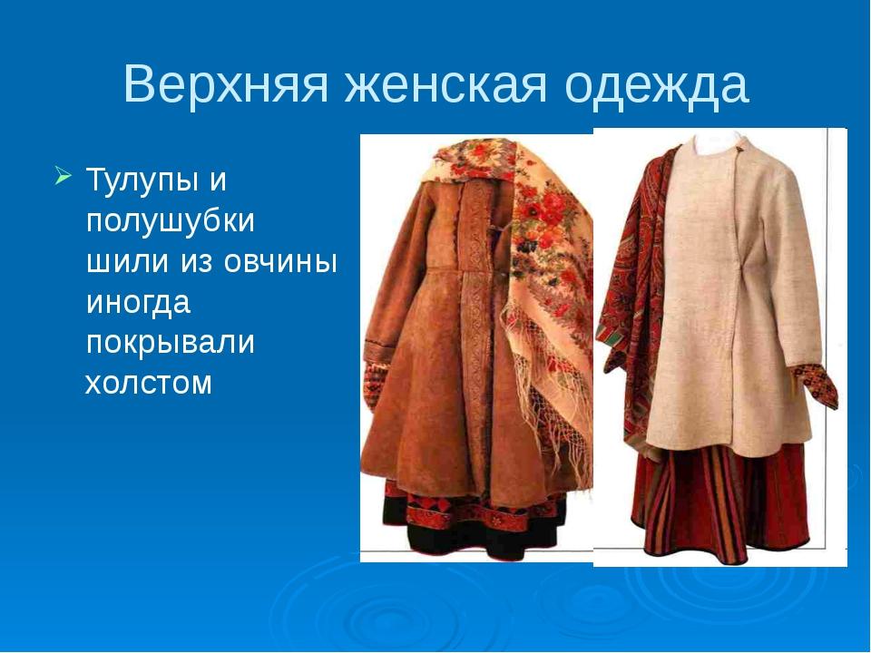 Верхняя женская одежда Тулупы и полушубки шили из овчины иногда покрывали хо...