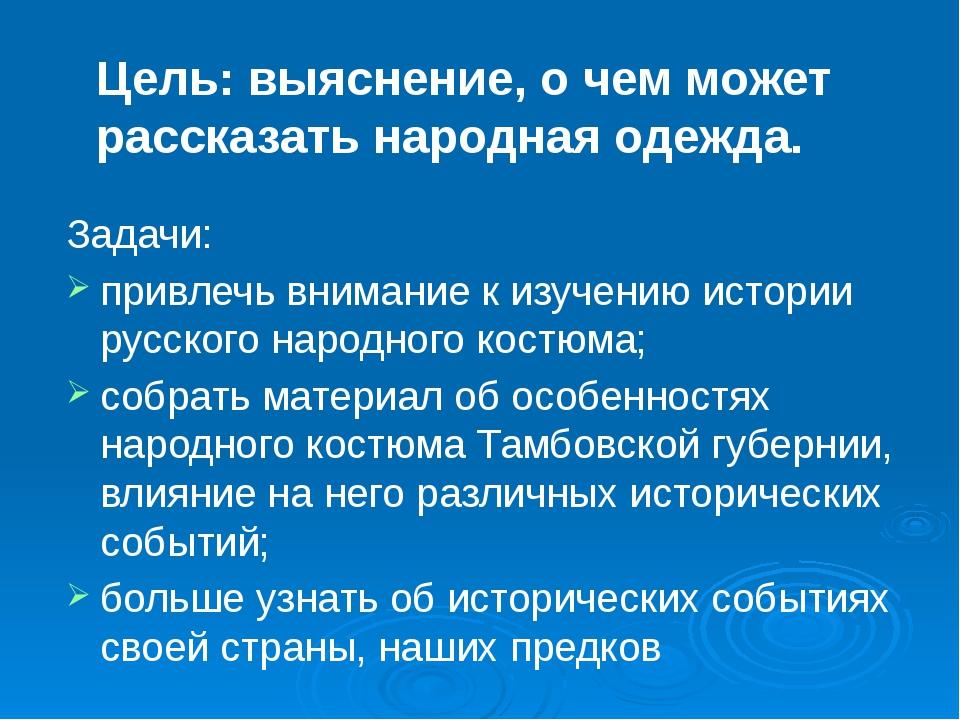 Задачи: Задачи: привлечь внимание к изучению истории русского народного кос...