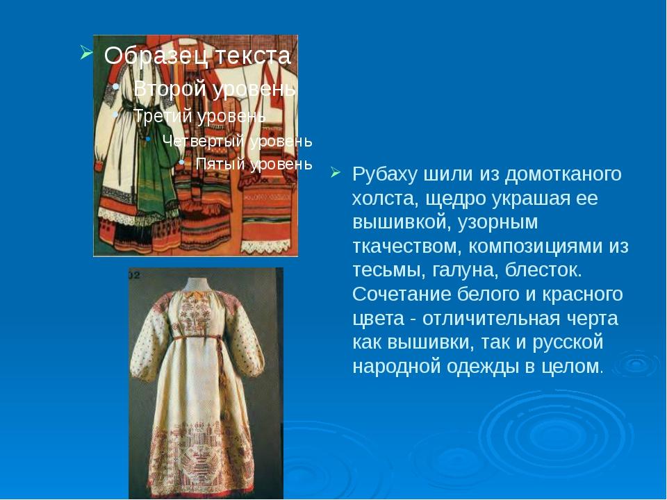 Рубаху шили из домотканого холста, щедро украшая ее вышивкой, узорным ткачест...
