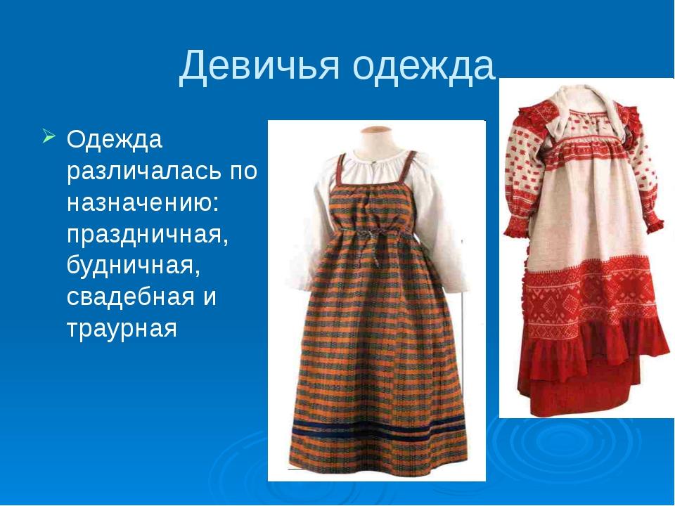 Девичья одежда Одежда различалась по назначению: праздничная, будничная, сва...