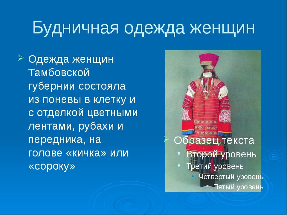 Будничная одежда женщин Одежда женщин Тамбовской губернии состояла из поневы...