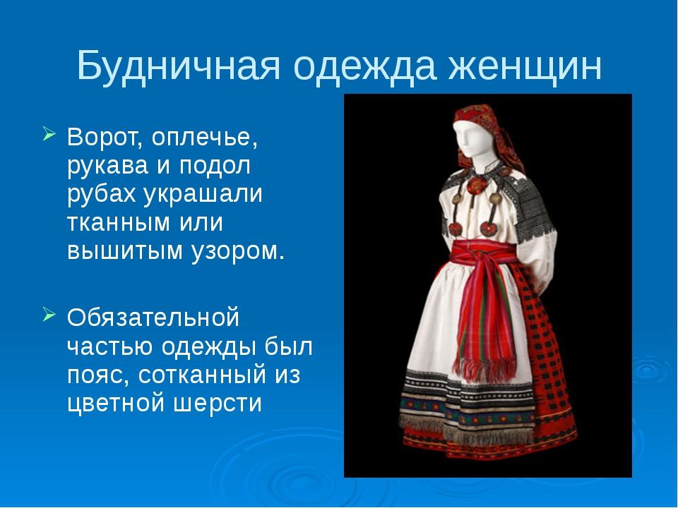 Будничная одежда женщин Ворот, оплечье, рукава и подол рубах украшали тканны...
