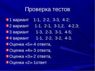 Проверка тестов 1 вариант 1-1, 2-2, 3-3, 4-2; 2 вариант 1-1, 2-1, 3-1,2, 4-2,