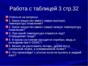 Работа с таблицей 3 стр.32 Ответьте на вопросы: 1. Какое вещество имеет самую